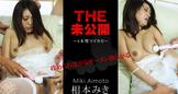 THE 未公開 〜4本電マイカセ〜