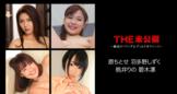 THE 未公開 〜徹底ローアングルディルドオナニー3〜