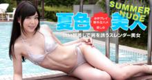 サマーヌード 〜夏だしイィじゃん!プールでH!〜