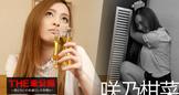 THE 未公開 〜恥じらいのお漏らし大作戦4〜
