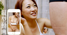 縦型動画 029 〜精子を飲み込むけしからん女〜