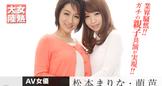 女熱大陸 File.040