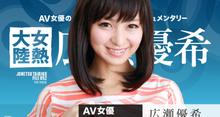 女熱大陸 File.052