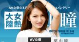 女熱大陸 File.046