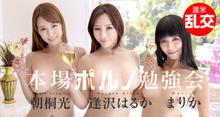本場ポルノ勉強会
