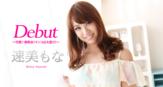 Debut Vol.46 〜可愛い微熟女!マンコは大喜び!〜